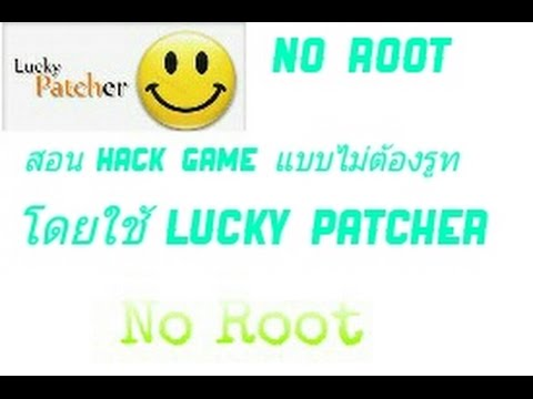 lucky patcher terbaru no root