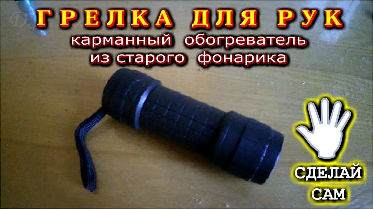 Электрическая грелка для рук своими руками фото 941