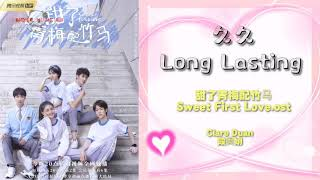 Clare Duan段奥娟- 久久 Long Lasting✓甜了青梅配竹马 Sweet First Love.ost pinyin lyric