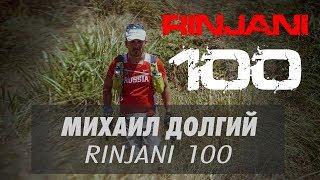 RINJANI 100 / Михаил Долгий