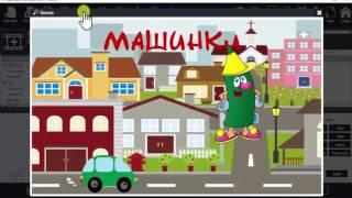 EVC 3 0 Урок 1 Создаем мультик  Как сделать анимацию в программе(В этом видео я очень кратко покажу вам, как сделать анимационное видео в программе Explaindio. Мы будем создават..., 2016-07-25T19:55:29.000Z)