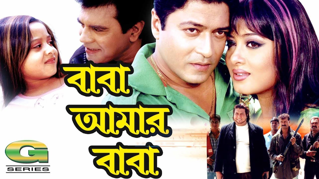 Baba Amar Baba | HD1080p | Ilias Kanchan | Ferdous | Mousumi | Dighi | Omar  Sani | Hit Bangla Movie