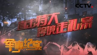 《军事纪实》 20200115 直击特大跨境走私案| CCTV军事