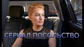 Сериал «Посольство» (2018) криминальная драма на НТВ смотреть онлайн - трейлер - анонс