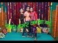 2018 Super Hit Best Video उमर हमर काचा बा Umar Hamar Kacha Baa Manorama Raj
