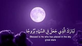 تبارك الذي جعل في السماء بروجا وجعل فيها سراجا وقمرا منيرا احمد العجمي Mp3