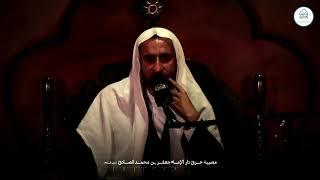 مصيبة حرق دار الإمام الصادق ( ع ) - الخطيب الحسيني عبدالحي آل قمبر