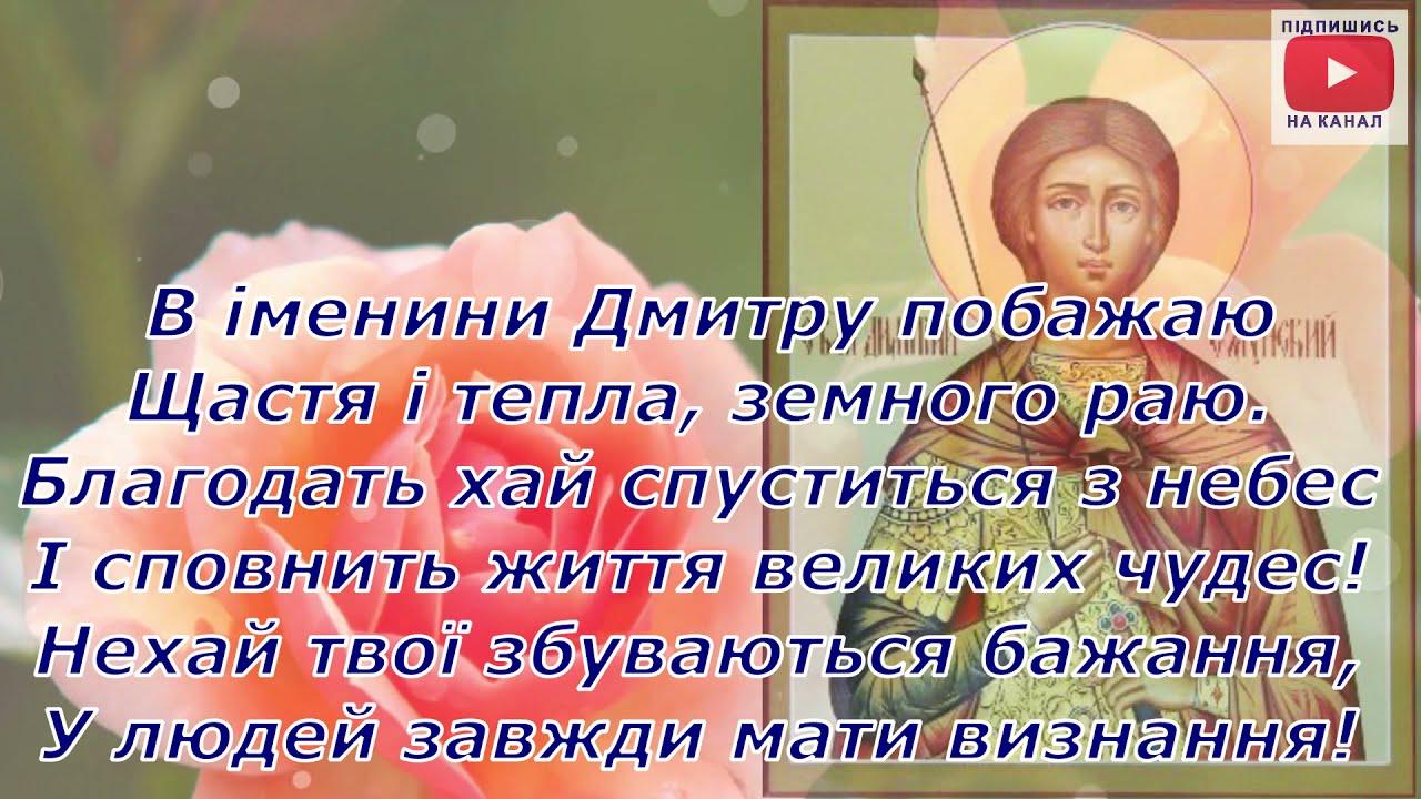 Privitannya Z Dnem Angela Dmitra Youtube