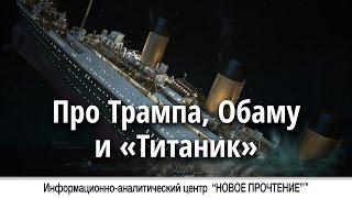 Про Трампа, Обаму и «Титаник» #102