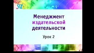 Издательская деятельность. Урок 2. Особенности менеджмента издательской деятельности