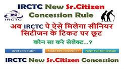 IRCTC New Sr.Citizen Concession Rule अब IRCTC पे ऐसे मिलेगा सीनियर सिटीजन के टिकट पर छूट