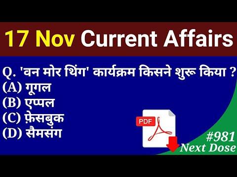 Next Dose #981 | 17 November 2020 Current Affairs | Daily Current Affairs | Current Affairs In Hindi