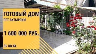 купить 1\2 дома с отдельным входом в пгт. Ахтырском Краснодарского края