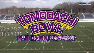 【Football TV!】 http://www.football-tv.jp/ 平成30年3月11日にアミ...
