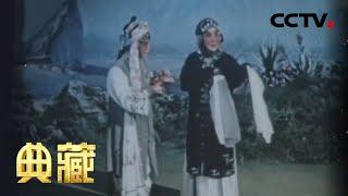 《典藏》 20201208| CCTV戏曲 - YouTube