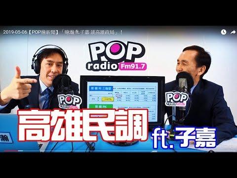 2019-05-06【POP撞新聞】「暐瀚 ft子嘉 談高雄政局」!