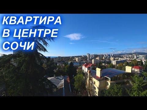 Квартира в центре Сочи с видом на море.