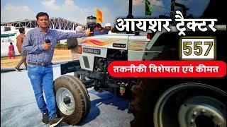 New Eicher tractor 557 50hp price specifications full details | आयशर ट्रैक्टर 557 की जानकारी