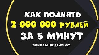 Как поднять 2 миллиона за 5 минут. Заносы недели #2