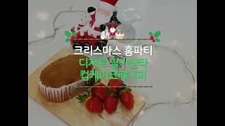 [리얼꿀팁] 노오븐 크리스마스 홈파티 디저트