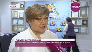 При поликлинике № 17 в Алматы открылся ситуационный центр (09.04.19)