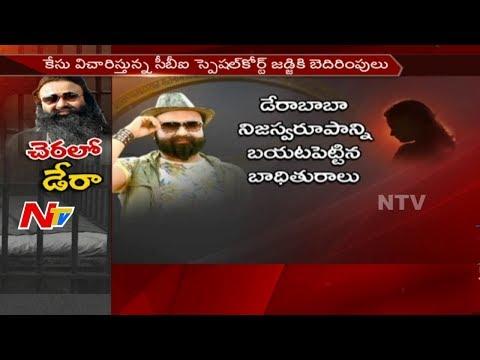 Special Focus on Gurmeet Ram Rahim Singh || #RamRahimVerdict || NTV
