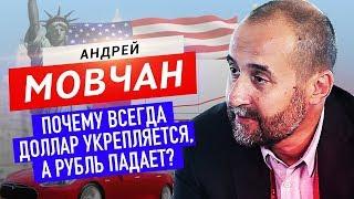 Андрей Мовчан. Уникальная Корпоративная культура. Добрый и Агрессивный подход