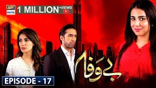 Bewafa Episode 17 - 30th Dec 2019 ARY Digital Drama