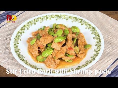 Stir Fried Pork with Shrimp Paste | Thai Food | Paste Moo Pad Kapi | หมูผัดกะปิ - วันที่ 07 Dec 2017