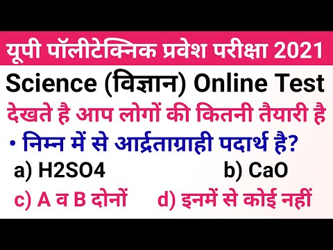 Up Polytechnic Entrance Exam Preparation 2021 Science Online Test  | Jeecup 2021