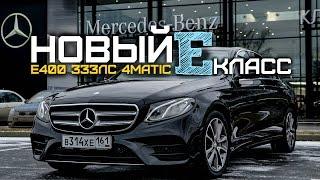 видео Новый Мерседес Е-класс. Автосалоны и официальные дилеры Mercedes-Benz E-Class.