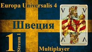 Совместное Прохождение Europa Universalis 4 【Швеция】 #1 「Stream 1」