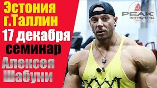 Алексей Шабуня приглашение на Семинар в г.Таллин