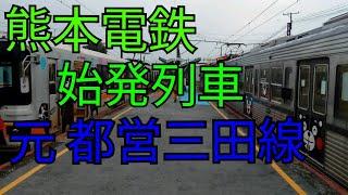【空気輸送】熊本電鉄の始発列車に乗車! 北熊本〜八景水谷駅