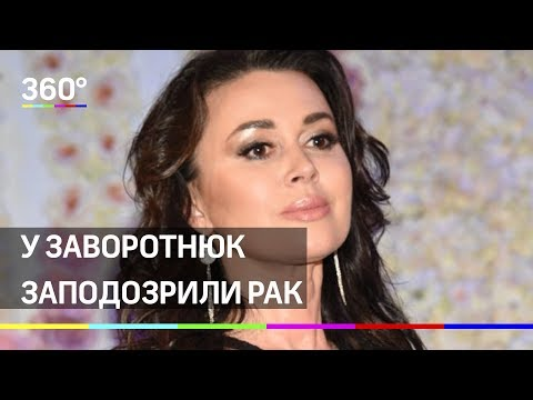 У Анастасии Заворотнюк рак? Почему исчезла актриса
