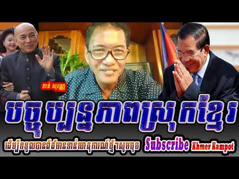 Khan sovan talk about Khmer society currently | Cambodia hot news