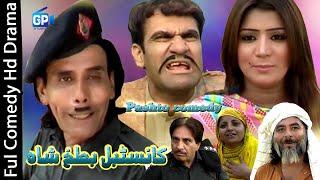 Pashto Drama Constable Batakh Shah | Umar Gul Shahen Shah Pashto Funny Drama | Pashto Funny 2018