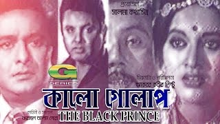 Kalo Golap | HD1080p | Razzak | Bobita | ATM Shamsuzzaman | Hit Bangla Movie