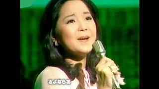 テレサ・テン昭和歌謡を歌う~