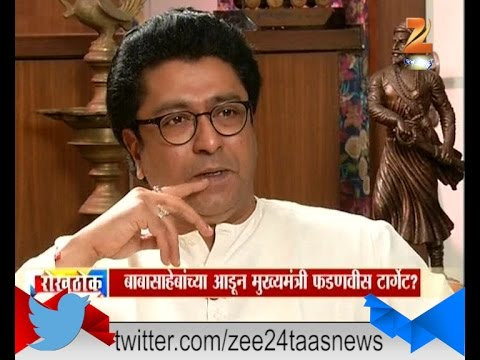 Rokhthok : Raj Thackeray With Dr Uday Nirgudkar18th August 2015