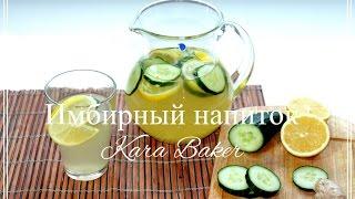 Kara Baker: Имбирный напиток для похудения