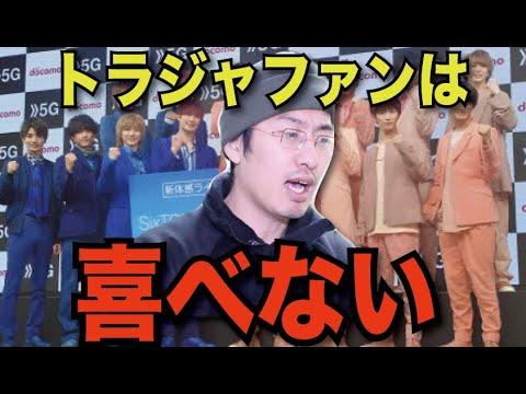 デビュー トラビス ジャパン