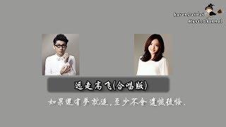 金志文 / 徐佳莹 - 遠走高飛 「 男女合唱版」♪Karendaidai♪