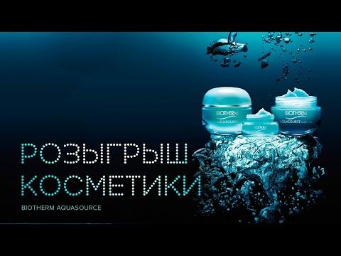 Косметика Ив Роше: жидкость для снятия макияжа, крем для лица Элексир 7.9, молочко для тела и другое