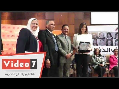 تكريم وزيرة الهجرة وليلى طاهر ورموز المرأة المصرية فى إحتفالية -نصف الدنيا-  - 16:22-2018 / 3 / 23