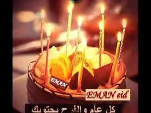 عيد ميلاد ايمان عيد Eman Cristiano Youtube