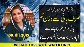 Water Weight Loss By Dr. Bilquis S haikh | Easy Weight Loss with Water