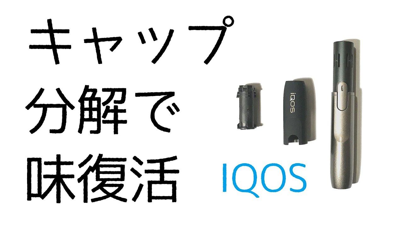 掃除 裏ワザ アイコス IQOS【アイコス】裏技特集|一箱20本で40本吸う方法!