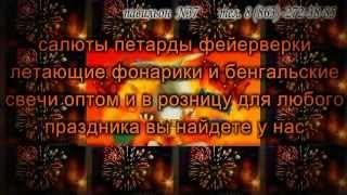 Пиротехника и Канцелярские товары в Ростове