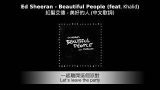 Ed Sheeran - Beautiful People (feat. Khalid) 紅髮艾德 - 美好的人 中文歌詞 | 抒情英文歌 | 歐美流行音樂2019